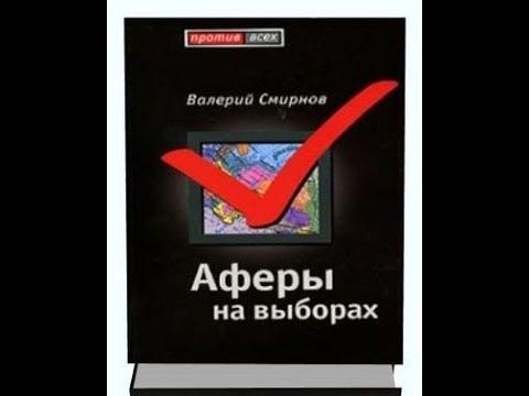 Доказательства постановки Выборы в Оренбуржье Преступления членов ОПГ Единая Россия 2