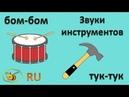 Звукоподражание для детей. Звуки рабочих и музыкальных инструментов