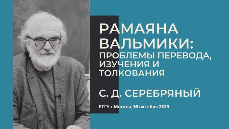 РАМАЯНА ВАЛЬМИКИ С Д Серебряный