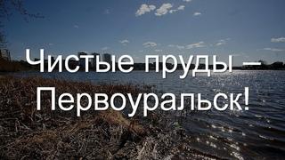 Чистые пруды – Первоуральск!