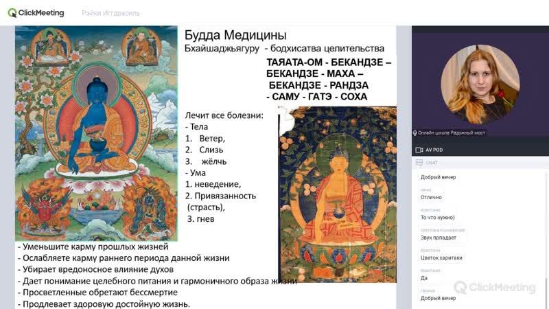 Круг Будды медицины 19 11 2020