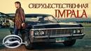 Сверхъестественная ИМПАЛА   История Chevrolet Impala 1958 – 1970 (Часть Первая)