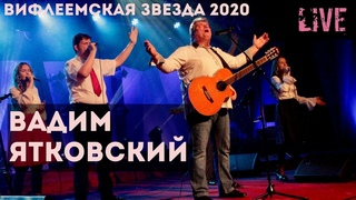 Вадим Ятковский | Он родился в Вифлееме | Вифлеемская звезда - 2020