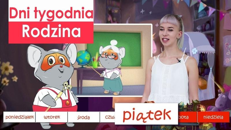 4 Lekcja - Dni tygodnia, Rodzina (Дни недели, Семья) Образовательные мультики Polski dla dzieci