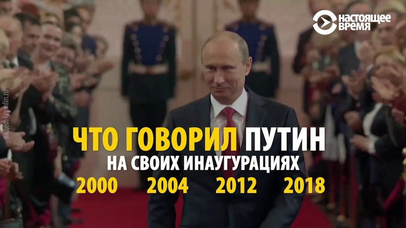 Путин на своих инаугурациях 2000-2018 гг