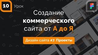 Создание коммерческого сайта от А до Я. Урок 10: Дизайн сайта #7. Дизайн страницы «Наши проекты»