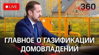 Бесплатное проведение газа жителям Подмосковья. Еженедельный брифинг о социальной газицикации
