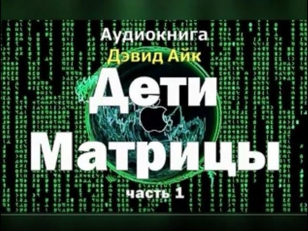 Дети Матрицы Дэвид Айк Часть 1