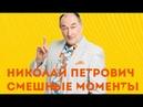 ►Воронины Николай Петрович (смешные моменты)◄