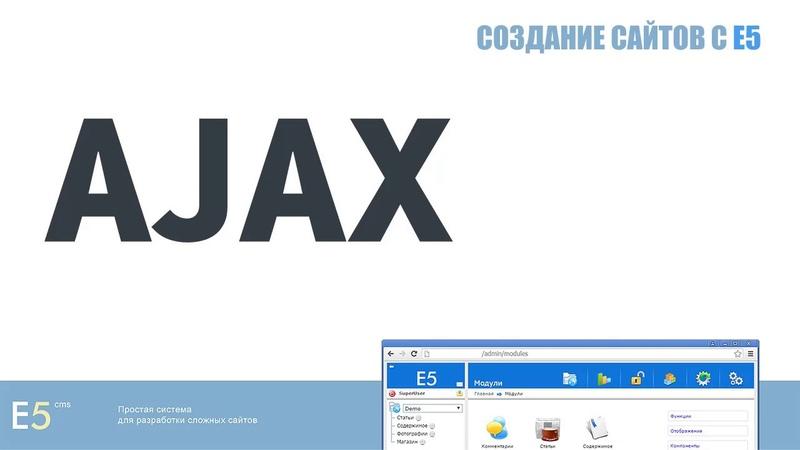 Создание ajax сайта сайты нефтеперерабатывающих компании