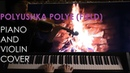 Rus Halk Marşı Polyushka Polye (Evgeny Grinko - Field) Piano and Violin Cover