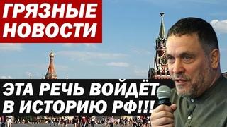 СКОРЕЕ! НОВОСТЬ ДНЯ КОТОРАЯ Ш0KИPOBAЛА ВСЕХ () Максим Шевченко