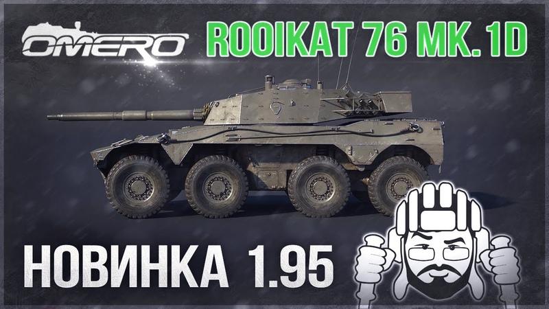 Rooikat 76 Mk 1D в WAR THUNDER 1 95 Зусул из Южной Африки