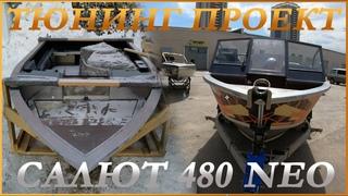 САЛЮТ 480 NEO. Тюнинг проект. Лодка Антона Fisherman-a.