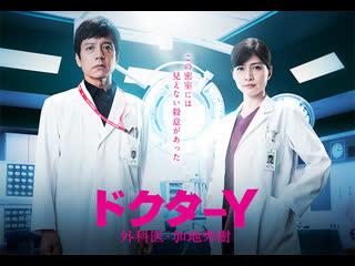 Dr Y ~Kaji Hideki Oct 2020 SP