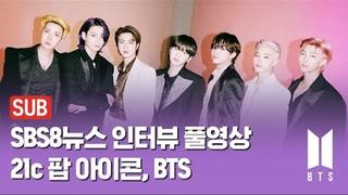 [SUB] '버터'·'퍼미션 투 댄스'…빌보드를 새로 쓰는 '21세기 팝 아이콘' BTS 풀인터뷰 / SBS