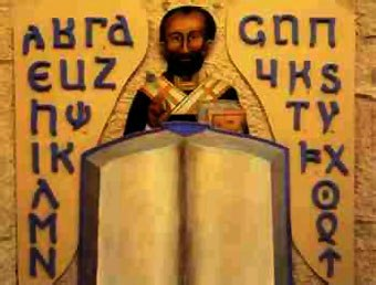 Ульфила: неутомимый проповедник апостольской веры, изображение №2