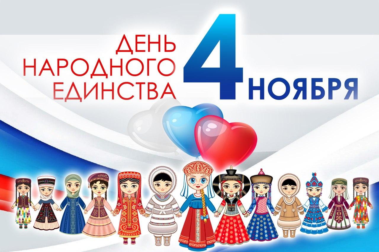 Библиотечный вестник. 4 ноября-День народного единства