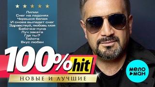 АЛЕКСАНДР АЙВАЗОВ - Новые и лучшие песни - 100% ХИТ