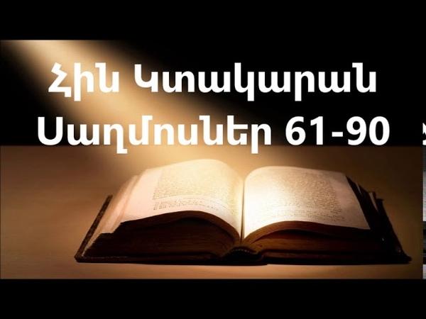 Սաղմոսներ 61 90 Աստվածաշունչ Հին Կտակարան