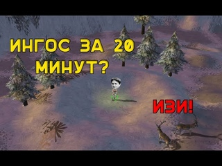 Проклятые земли: Ингос за 20 минут? +бонус (speedrun) (world record)