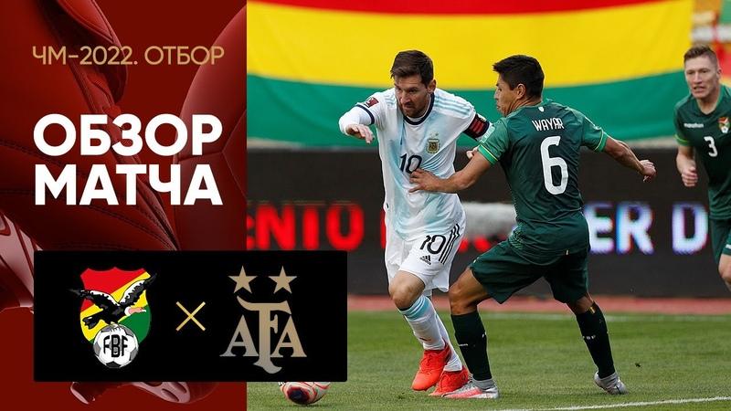 13 10 2020 Боливия Аргентина 1 2 Обзор отборочного матча ЧМ 2022