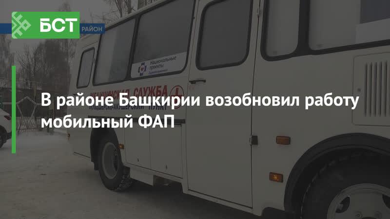 В районе Башкирии возобновил работу мобильный ФАП