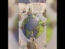 Большое путешествие по планете Земля