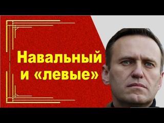 Почему Навальный переигрывает «левых»?