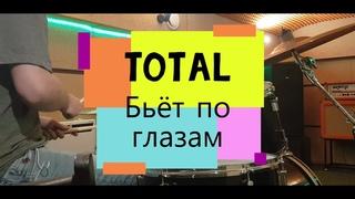 Total - Бьёт по глазам - drumcover by Evgeniy sifr Loboda