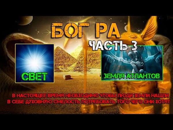 БОГ РА Свет Верховное Существо и Высший Совет Двенадцати