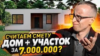 Дом 100м2 с участком / Сколько это стоит? Считаем смету и проект