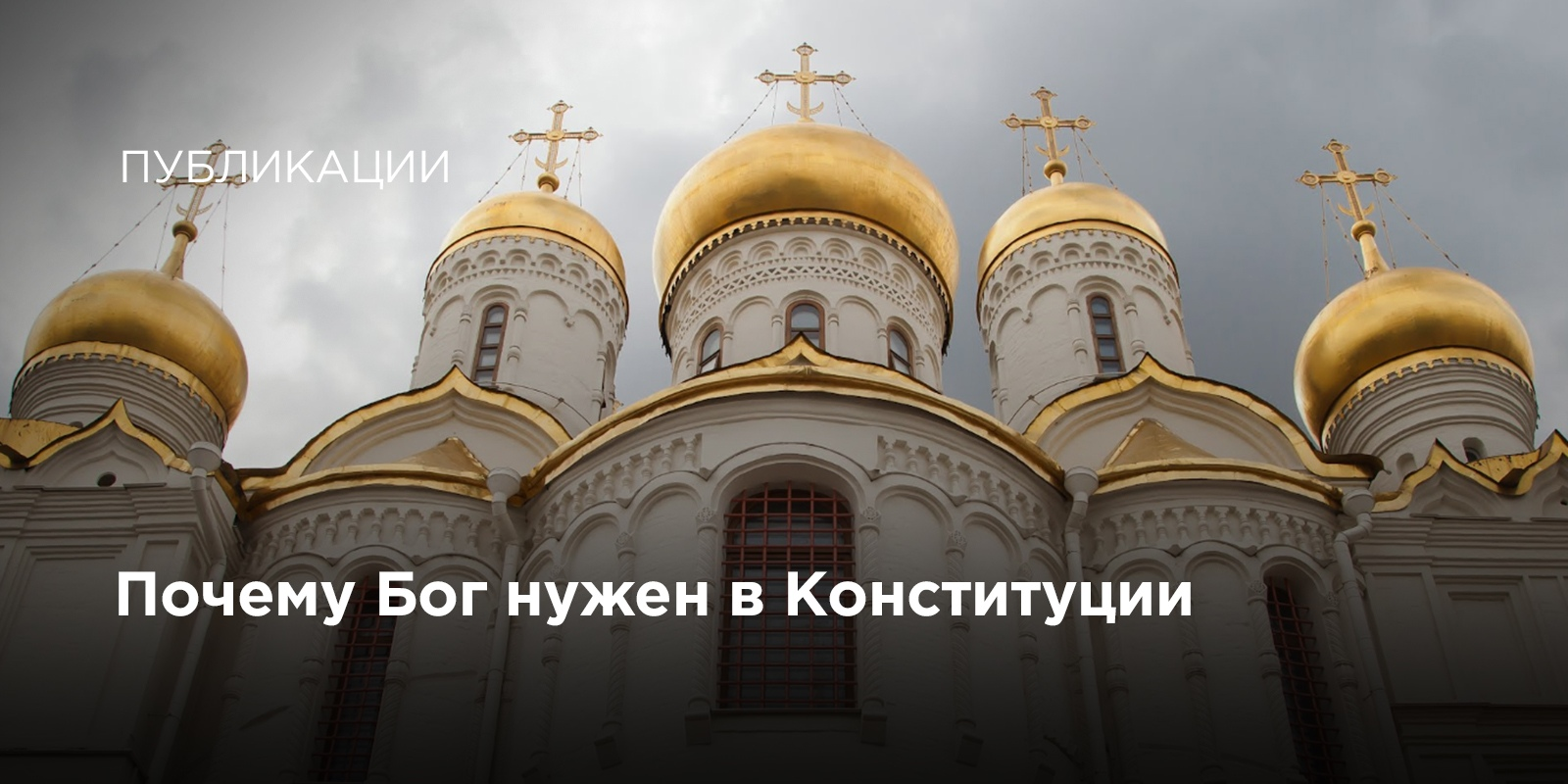 Глава православной татарской общины о поправках в преамбулу Конституции