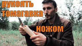 Как вырезать рукоять для томагавка ножом  MORAKNIV ORIGINAL 1