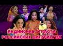 Индийские танцы российских фигуристок - Туктамышева, Медведева, Загитова и другие