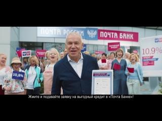 Кредит наличными в Почта Банке с услугой Гарантированная ставка 10,9%