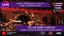 🎸 Концерт батярської музики пам'яті Лесика Дацюка у Lviv Music Room DROZDOV