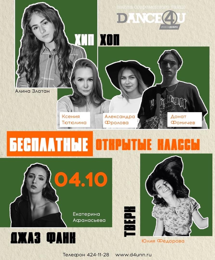 Афиша Нижний Новгород ОТКРЫТЫЕ БЕСПЛАТНЫЕ КЛАССЫ Dance 4U