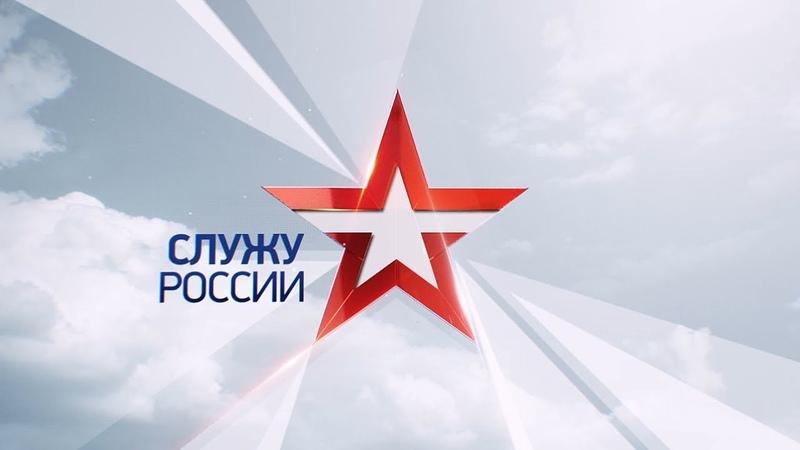 Служу России Выпуск от 03 10 2021 г