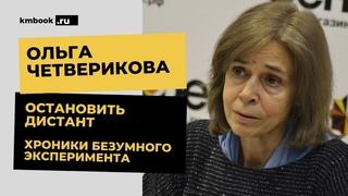 Ольга Четверикова, как нам возродить классическую русскую школу