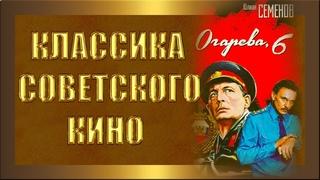 Огарёва, 6 (1980 г) - Классика Советского кино