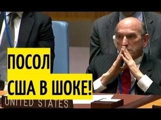 Срочно! Небензя ПРАВДОЙ в ООН РУШИТ планы США и Британии по Венесуэле!
