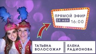 «Встреча со звездой» Татьяна Волосожар и Елена Радионова