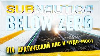 ПОЛНЫЙ АРКТИЧЕСКИЙ ЛИС И РАБОТАЮЩИЙ МОСТ 🦉 Subnautica: Below Zero #14
