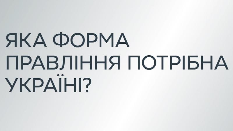 Яка форма правління потрібна Україні?