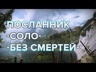 Destiny 2: ПОСЛАННИК - СОЛО, БЕЗ СМЕРТЕЙ