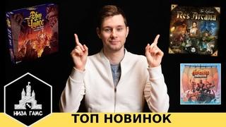ЛУЧШИЕ НОВИНКИ настольных игр. Февраль, 2021
