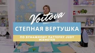 Степная вертушка   Мастер-класс по бумажному паттерну Judy Niemeyer    Пэчворк   Урок 1