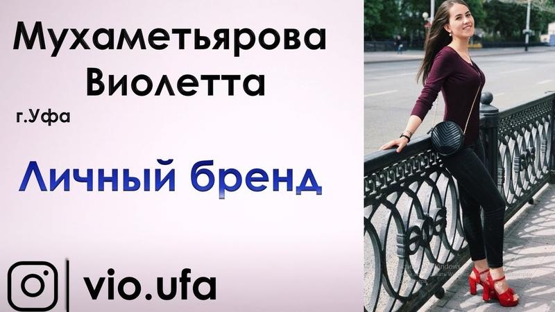 Личный бренд Мухаметьярова Виолетта