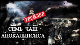 Семь Чаш Апокалипсиса (трейлер)
